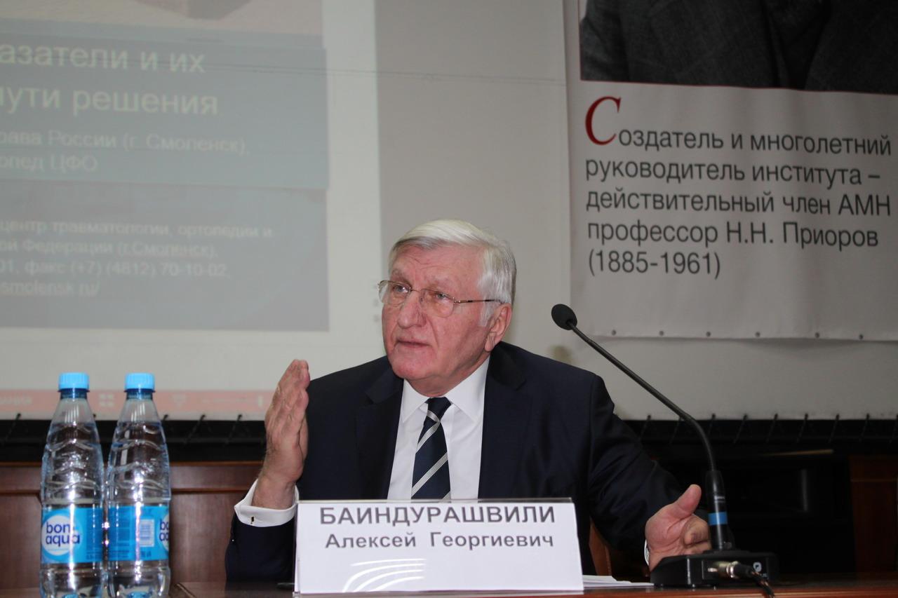 Баиндурашвили А.Г.